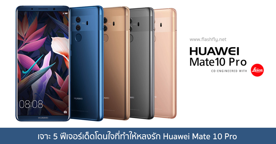 huawei-mate10-pro-review-flashfly-01