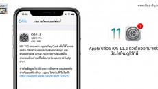 iOS-11-2-flashfly