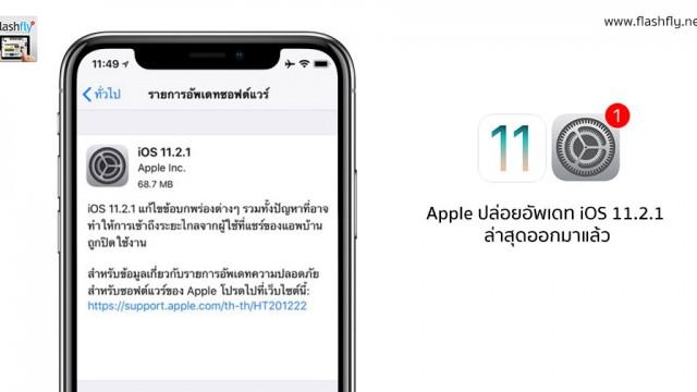 iOS-11.2.1-flashfly