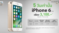 iPhone6-flashfly