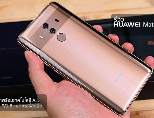 review-huawei-mat10-pro-flashfly