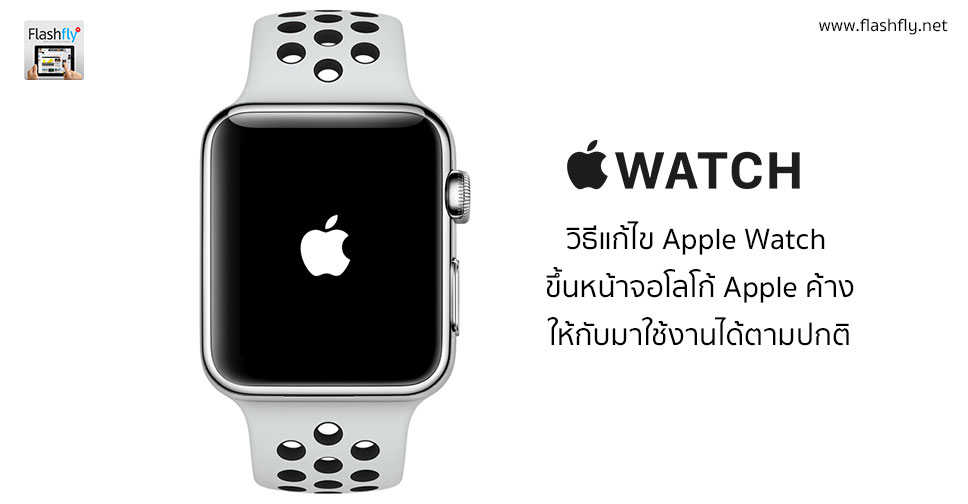 Apple-watch-stuck-apple-logo