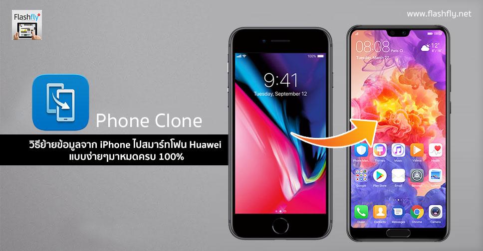 วิธีย้ายข้อมูลจาก iPhone ไปยังสมาร์ทโฟน Huawei แบบง่ายๆมาหมด