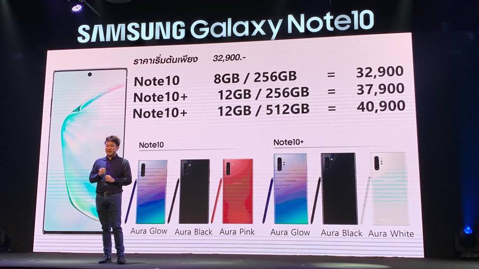 เปิดราคา Samsung Galaxy Note 10 และ Galaxy Note 10+ เริ่มต้น 32,900