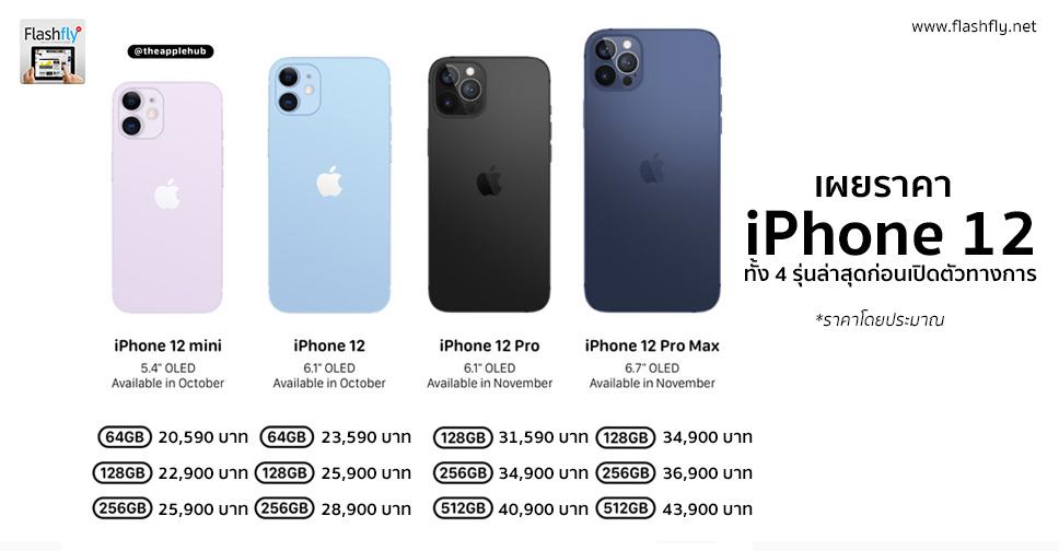 เผยราคา iPhone 12 ทั้ง 4 รุ่นล่าสุดก่อนเปิดตัวทางการ เริ่มต้นราว 20,590 บาท  iPhone 12 Pro Max รุ่นบนสุดราคาราว 43,900 บาท | Flashfly Dot Net