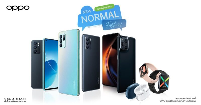 OPPO sends out a special promotion through the 'New Normal Festival' shopping festival full of discounts and great deals.  since September 17