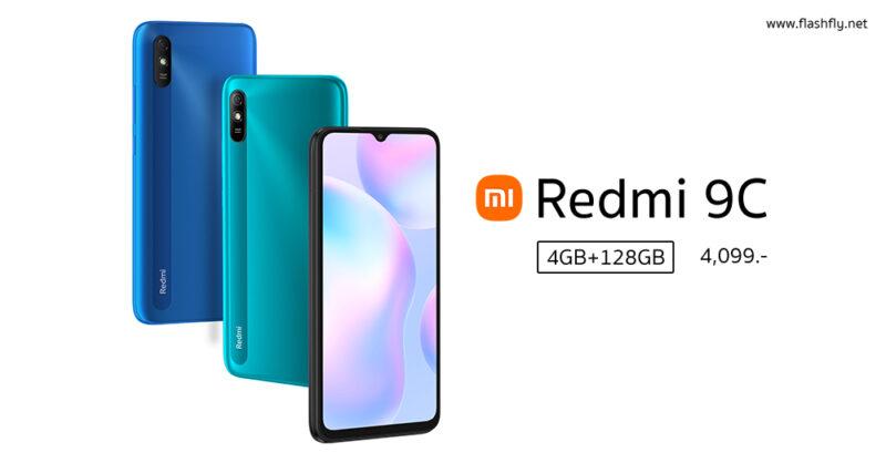 Redmi 9C ให้คุณมากกว่าเดิมด้วยความจุ RAM 4GB + ROM 128GB สุดยอดเอนทรีสมาร์ทโฟนจากเสียวหมี่ ในราคาเพียง 4,499 บาท